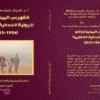 صدور الفهرس البيبليوغرافي للرواية النسائية المغاربية (1954 – 2015) عرض : د. سناء الشعلان