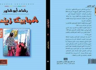 الصّراع في رواية شبابيك زينب – للمبدع رشاد أبو شاور:  بقلم : نزهة أبو غوش