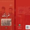 انطباعات أولية حول كتاب ' سفر برلك ' للدكتور خالد تركي – بقلم : زياد شليوط
