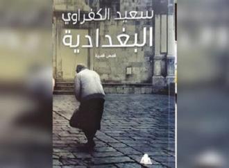أبكيتني يا سعيد الكفراوي بقصتك ( البغدادية) – بقلم : رشاد ابو شاور
