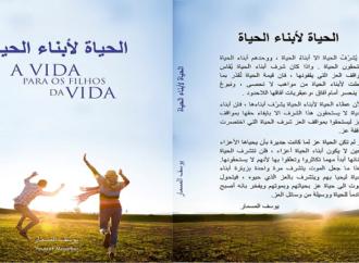 """صدور كتاب """" الحياة لأبناء الحياة """" للأديب المفكّر يوسف المسمار"""
