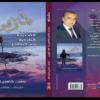 """صدور كتاب : """"بدل رفو سندباد القصيدة الكردية في المهجر """" ل عصمت شاهين دوسكي"""