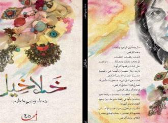 خلاخيل  للكاتبة دعاء زعبي خطيب ..:بقلم : زياد جيوسي