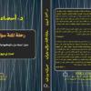الأديبة المغربيّة د. أسماء غريب في إصدارها الجديد: رحلة المائة سؤال وجواب حوار : صبري يوسف
