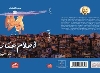"""أحلام عمانية"""" للكاتب الفلسطيني زياد جيوسي – بقلم : ثريا وقاص"""