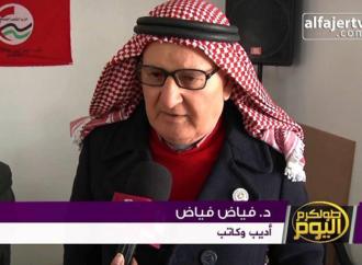 . فياض فياض يرحل فياضاً بتضاريس الحّب – بقلم : محمد علوش
