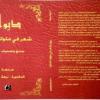 قراءة في كتابين جديدين للدكتورة نزهة بوعياد وحضارة الحيرة – بقلم د . علي القاسمي