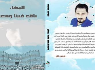 البهاء باق فينا، ومعنا سير الشهداء في قلوب الأحياء – بقلم : عادل سالم