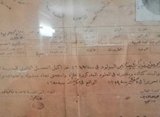التعليم في فلسطين قبل النكبة – بقلم : علي بدوان