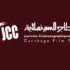 أيام قرطاح السينمائية – بقلم : احمد مراد