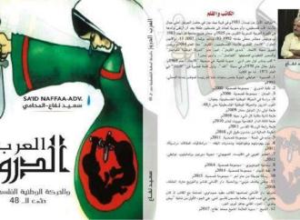 متحف محمود درويش رام الله يستضيف الكاتب سعيد نفّاع حول دراسته؛ العرب الدروز والحركة الوطنيّة الفلسطينيّة حتّى ال-48