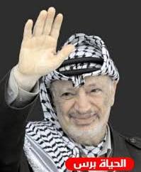 الى روح القائد الفلسطيني الخالد ياسر عرفات – بقلم : شاكر فريد حسن