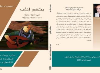 جئتكم أغنيِّ: كتاب جديد للشَّاعر سيمون عيلوطي – الناصرة