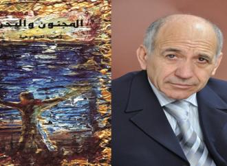 مكتبة المنارة العالمية -والعالمية الأدبية-المجنون والبحر : للاديب وهيب نديم وهبة