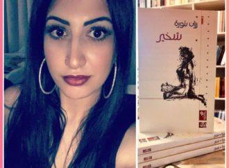 """شخير """" مجموعة شعرية للفلسطينية روان بنورة  – بقلم : شاكر فريد حسن"""