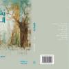 إصدار جديد للكاتب فراس حج محمد