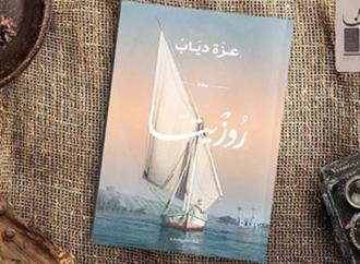 """نهر الحب المتدفق في رواية """"روزيتا """"للكاتبة """" عزة دياب – بقلم : السيد الزرقاني"""