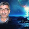 """"""" توبلو""""  : نشيد للحرية بلغة التجاوز – للشاعر الفلسطيني المبدع صلاح ابو لاوي"""