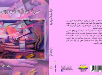 المرأة جدلُ  الحُب والحياة للكاتب : علي الزاغيني – بقلم : صباح محسن كاظم