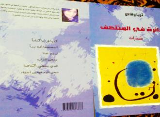 دوائر ثريا وقاص – بقلم : زياد جيوسي