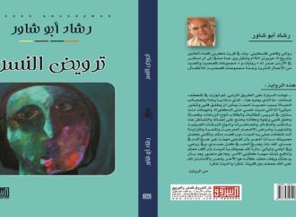 صدور رواية (ترويض النسر) للصديق المبدع : رشاد ابو شاور