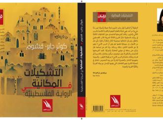 """التشكيلات المكانية في الرواية الفلسطينية """" كتاب جديد للدكتورة كوثر جابر – بقلم : شاكر فريد حسن"""