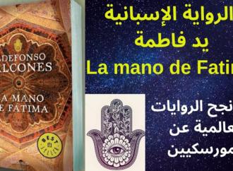 قراءة في رواية يد فاطمة للأديب الإسباني إلديفونسو فالكونس – بقلم : عبد الحي كريط  – المغرب