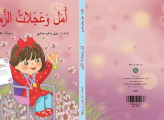 صدر حديثا : أمل وعجلات الزمن – قصة للأطفال – باشراف سهيل ابراهيم عيساوي