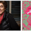 """صدور طبعة جديدة من رواية """" دِمَشْقيَ """" للفلسطينية سماح العامري – بقلم : شاكر فريد حسن"""