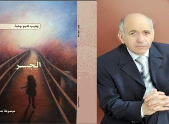 الجسر : للاديب وهيب نديم وهبة : منحوت من حجارة الكلمات الوطنية – بقلم : نايف خوري