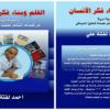 كتاب القلم و بناء فكر الإنسان للاديب والاعلامي : احمد لفتة علي – بقلم : أنيس ميرو