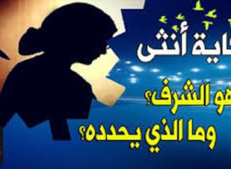 شىء اسمه الشرف – قصة : شهربان معدي – فلسطين المحتلة