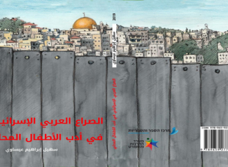 صدر   حديثا   :  الصراع  العربي  الاسرائيلي   في  أدب  الأطفال  المحلي ، للأديب  سهيل  ابراهيم  عيساوي