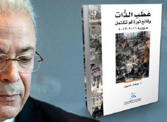 مع كتاب عطب الذات لبرهان غليون- بقلم : منير شفيق