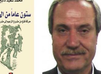 """مع كتاب محمد دلبح """"ستون عاماً من الخداع""""- بقلم : منير شفيق"""