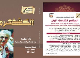 """الاتحاد العام للأدباء الفلسطينيين- الكرمل 48.   يصدر العدد الجديد من فصلية """"شذى الكرمل""""، العدد-3 السنة-5."""