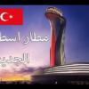 بعد انقضاء العام الأول ، استقبل مطار إسطنبول مسافرين بمعدل 210 ألف مسافر يوميًا.