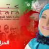 """الاديبة سناء الشعلان توقّع """"أصدقاء ديمة"""" في كتارا"""