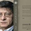 مؤسسة سلطان بن علي العويس الثقافية تقيم ندوة فكرية موسعة بعنوان (محمود درويش ـ أثر الفراشة لا يزول)
