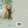 """أزهر الحزن… وصار أغنية :قراءة في ديوان """"ما يشبه الرثاء"""" للشاعر فراس حج محمد"""