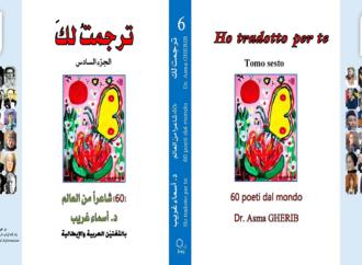 صدور الجزآن  : الخامس والسادس من موسوعة الناقدة الاديبة والمترجمة د. اسماء غريب
