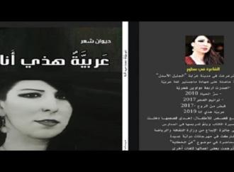 """الشاعرة ميساء الصِّح في ديوانها """" عَربيَّةٌ هذي أنا """" بقلم : شاكر فريد حسن"""