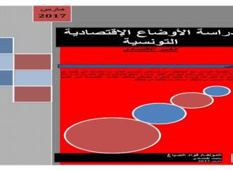 الأوضاع الإقتصادية التونسية –كتاب ل الكاتب التونسي  فؤاد صباغ
