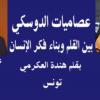 عصاميات الدوسكي بين القلم وبناء فكر الإنسان – بقلم : الاستاذة هندة العكرمي – تونس