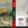 الكراكي رواية شعرية ل حسن حميد – عن ناس ومكان – بقلم : رشاد ابو شاور – الاردن