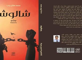 """شالوشا """" جديد الكاتب محمد صالح رجب عن دار روافد"""