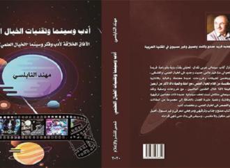 صدر حديثا : أدب وسينما وتقنيات الخيال العلمي للباحث مهند النابلسي