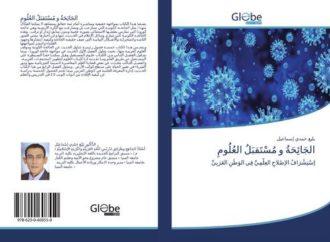 الجائحة ومستقبل العلوم للدكتور بليغ حمدي اسماعيل