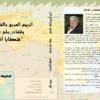 الربيع العربي والقلب النابض… – جديد الكاتب سعيد نفاع