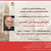 """البطريرك ميشيل صباح يصدر الكتاب الثالث من سلسلة """"خواطر يومية من القدس"""" – بقلم : زياد شليوط"""
